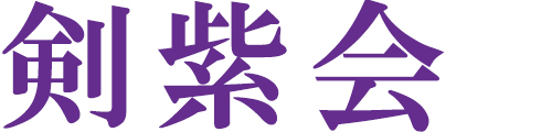 剣紫会 明治大学体同連剣道部OB会